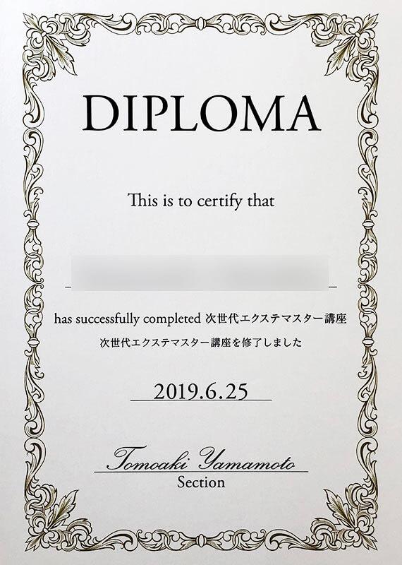 日本一馴染むエクステ専門店セクション ディプロマ