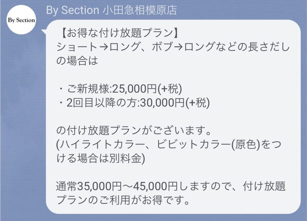 LINE@ LINE公式アカウント 予約受付 自動返信 メッセージ